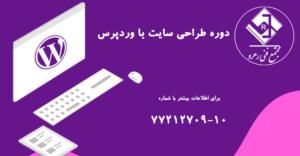 دوره طراحی سایت با وردپرس | WordPress