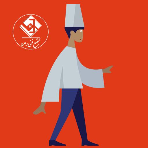 معرفی شغلآشپز