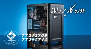 دوره آموزش کاربر رایانه - آموزشگاه مجتمع فنی رهرو