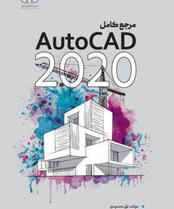 مرجع کامل AutoCAD 2020