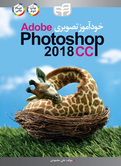 خودآموز تصویری Adobe Photoshop CC 2018