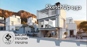 دوره آموزش اسکچ آپ | SketchUp