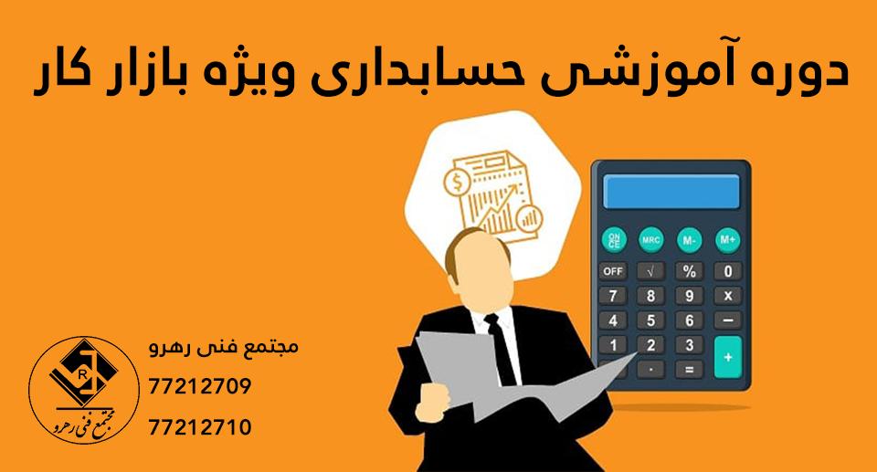 دوره آموزش حسابداری ویژه اشتغال و بازار کار آموزشگاه فنی و حرفه ای رهرو - آموزش هلو و اصول حسابداری