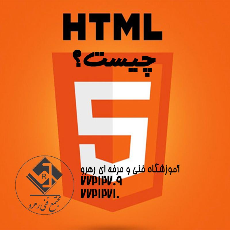 اچ تی ام ال html چیست؟ آموزشگاه فنی و حرفه ای رهرو