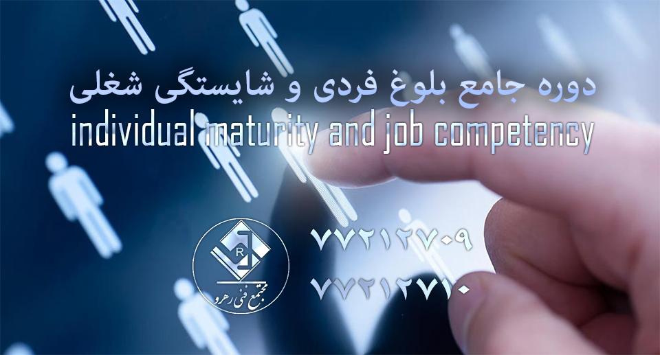 دوره جامع بلوغ فردی و شایستگی شغلی individual maturity and job competency