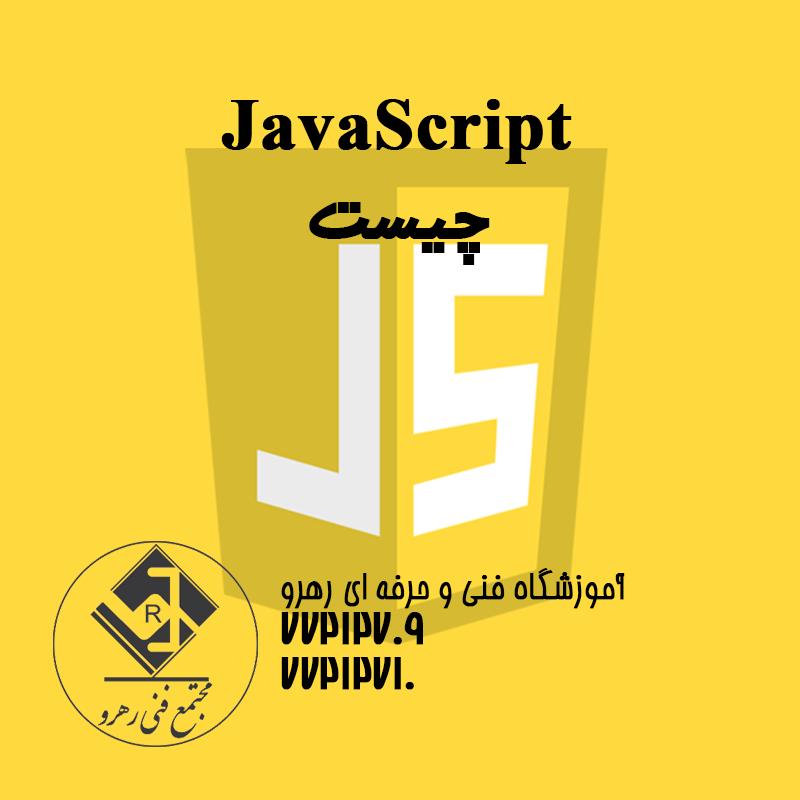 جاوااسکریپت javascript js چیست؟ آموزشگاه فنی و حرفه ای رهرو