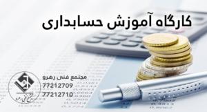 دوره کارگاه آموزش حسابداری - آموزشگاه فنی حرفه ای رهرو