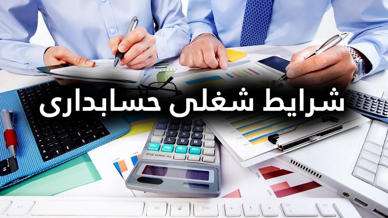 شرایط شغلی حسابداری