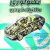کتاب تکنولوژی مکانیک خودرو