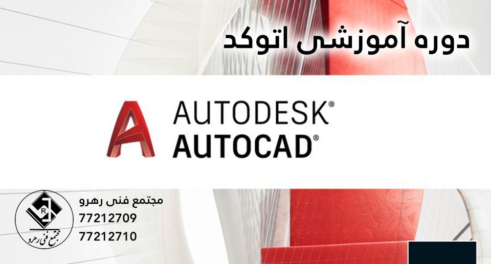 دوره آموزش AutoCAD