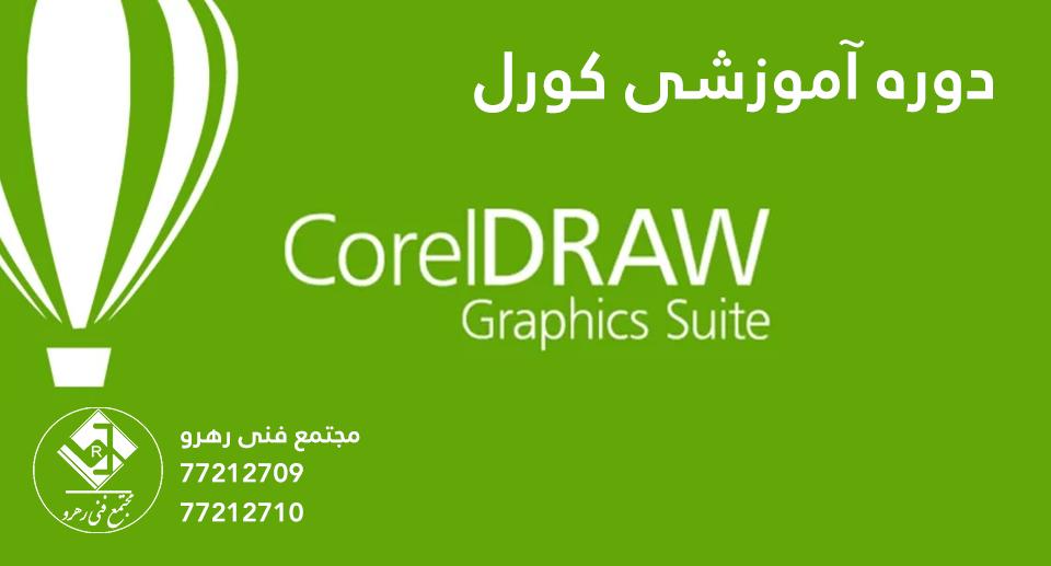 دوره آموزش کورل | coreldraw