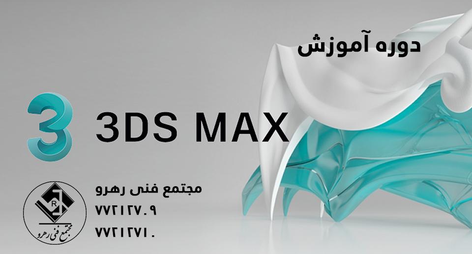 کلاس آموزش تری دی مکس 3d max در شرق تهران