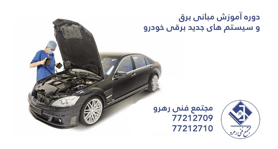 دوره آموزش مبانی برق و سیستم های جدید برقی خودرو آموزشگاه فنی و حرفه ای رهرو