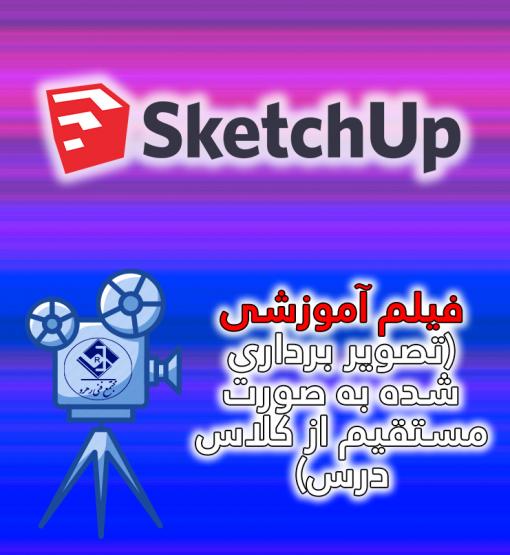دانلود فیلم آموزشی sketchup اسکچ آپ sketch ul