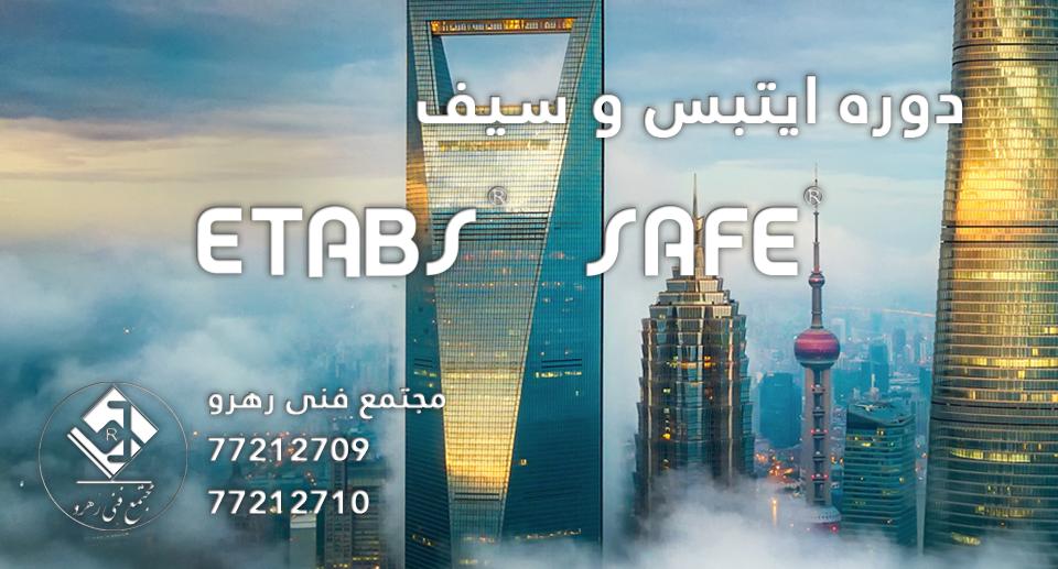 دوره آموزش Etabs & Safe در تهران محدوده نارمک و رسالت بهترین آموزشگاه مهندسی عمران و معماری و نقشه کشی تهران