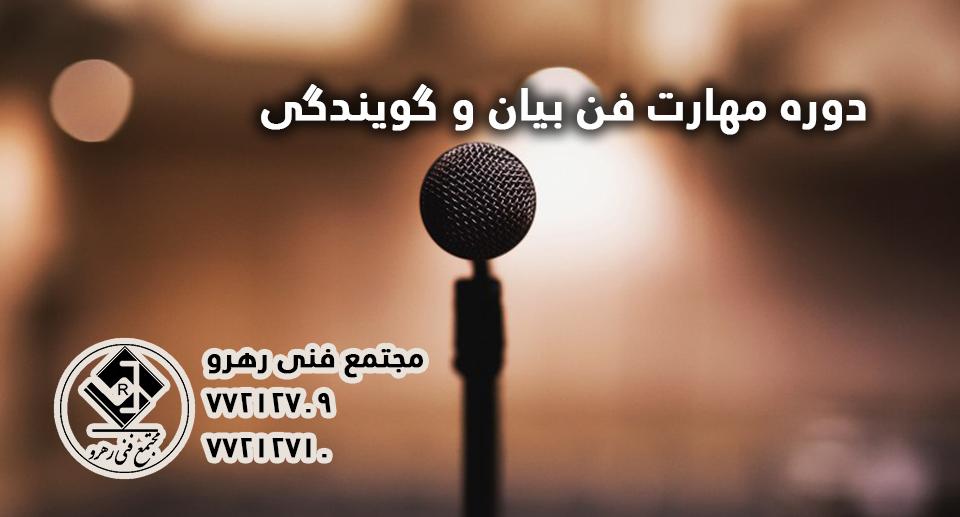 کلاس دوره آموزش مهارت فن بیان و گویندگی در شرق تهران