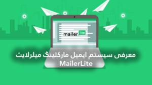 معرفی سیستم ایمیل مارکتینگ میلرلایت (MailerLite)