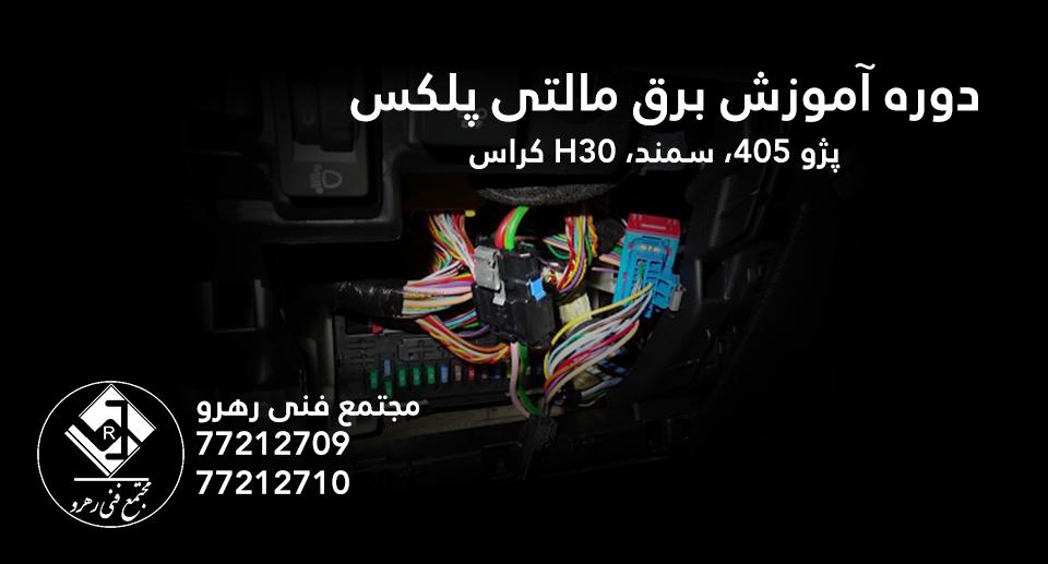 دوره آموزش مالتی پلکس - برق خودرو - مکانیک خودرو - آموزشگاه رهرو