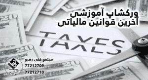 ورکشاپ آخرین قوانین مالیاتی مصوب سال 96