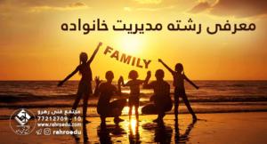 رشته مدیریت خانواده