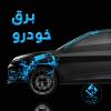 فیلم آموزشی برق خودرو