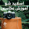 فیلم آموزش عکاسی رایگان