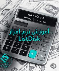 تهیه لیست حقوق و دستمزد با نرم افزار list disk لیست دیسک