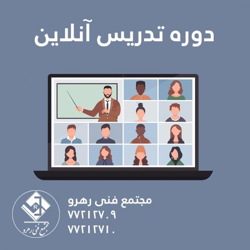 چگونه تدریس آنلاین بهتری داشته باشیم؟