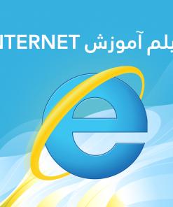 فیلم آموزش اینترنت دوره ICDL INTERNET