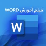 فیلم آموزش ورد دوره ICDL WORD